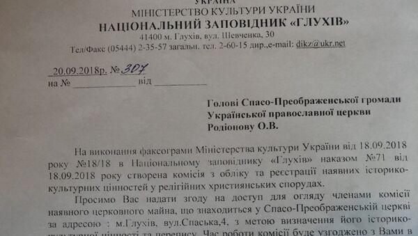 Письмо с уведомлением священника УПЦ МП об описи имущества Спасо-Преображенского собора Глухова