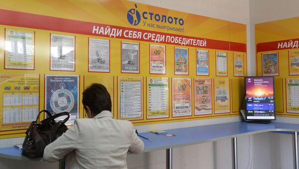 Пункт продажи лотерейных билетов. Архивное фото
