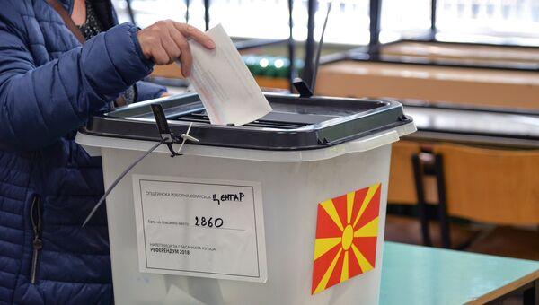 Голосование на референдуме по межправительственному договору с Грецией о переименовании бывшей югославской Республики Македония в Республику Северная Македония