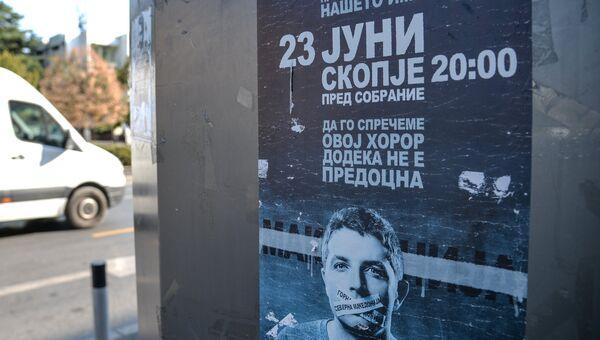 Плакат, против голосования на референдуме, на улице города Скопье в день референдума по межправительственному договору с Грецией о переименовании бывшей югославской Республики Македония в Республику Северная Македония. 30 сентября 2018