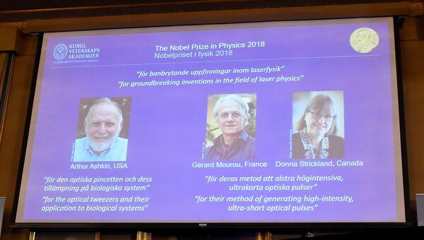 Объявление лауреатов Нобелевской премии 2018 года по физике в Стокгольме, Швеция. 2 октября 2018