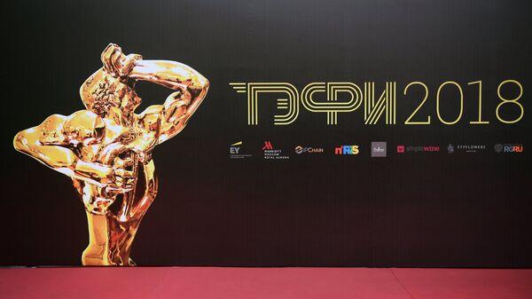 Торжественная церемония вручения премии ТЭФИ-2018