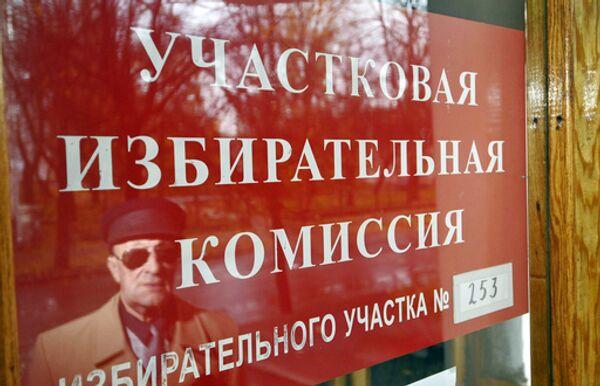Единый день выборов. Архив