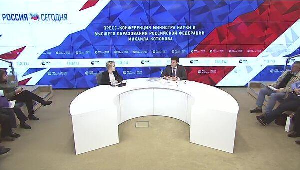 Пресс-конференция министра науки и высшего образования Российской Федерации Михаила Котюкова