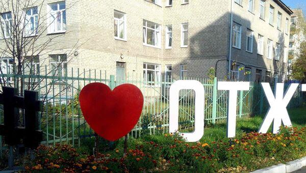 Сердце, которое установлено в Омске у здания железнодорожного техникума