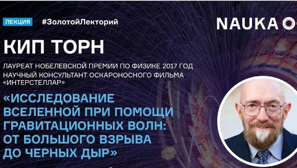 LIVE: Лекция нобелевского лауреата Кипа Торна