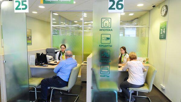 Менеджеры дополнительного офиса по обслуживанию физических лиц ПАО Сбербанк во время работы с клиентами