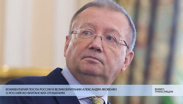 LIVE: Комментарий посла России в Великобритании Александра Яковенко о британско-российских отношениях