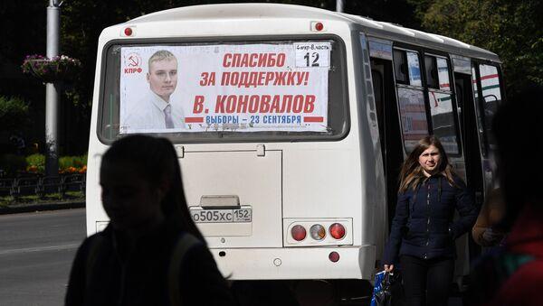 Агитация в поддержку кандидата от партии КПРФ на пост главы Республики Хакасия Валентина Коновалова