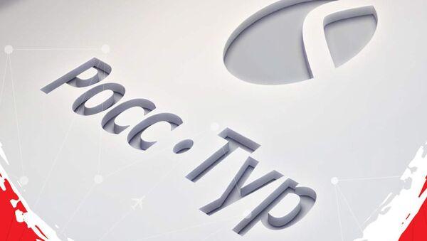 Логотип компании «РоссТур». Архивное фото