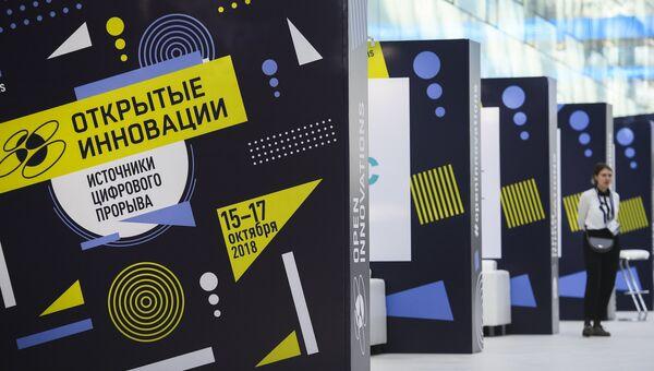 Международный форум Открытые инновации - 2018