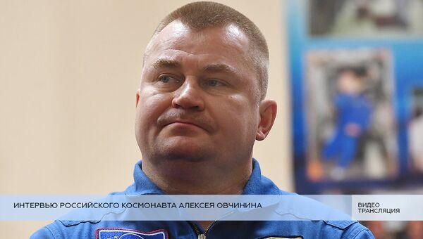 LIVE: Интервью российского космонавта Алексея Овчинина