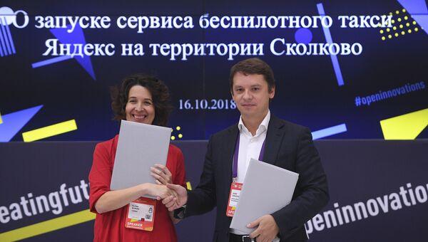 Международный форум «Открытые инновации - 2018. День второй