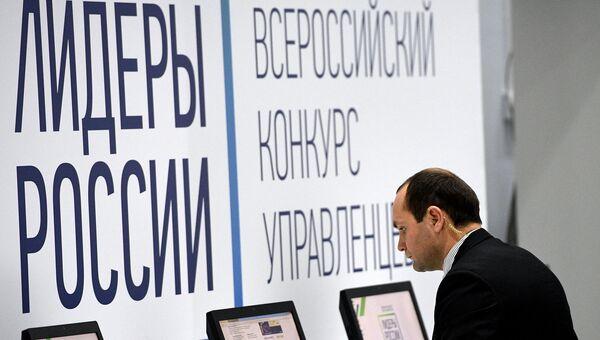 Участник конкурса Лидеры России. Архивное фото