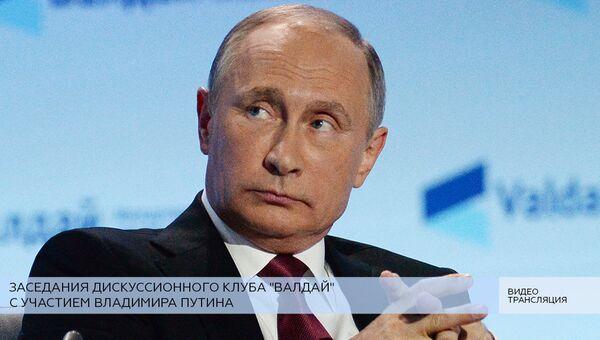LIVE: Владимир Путин на заседании Валдайского клуба