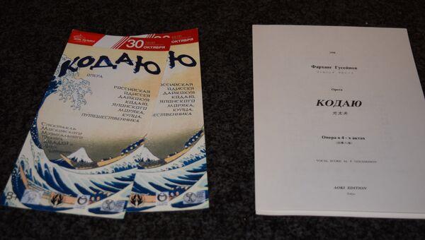 Афиша премьеры оперы о первом японце в России