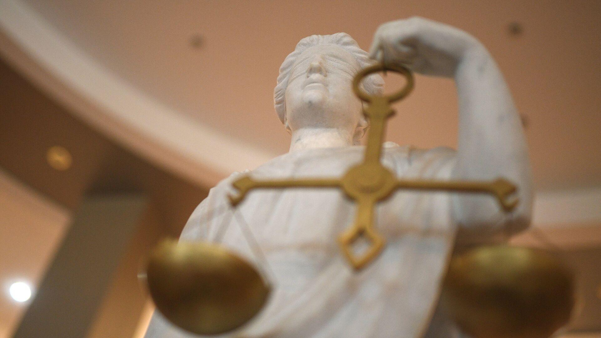 Статуя Фемиды в суде - РИА Новости, 1920, 11.12.2020