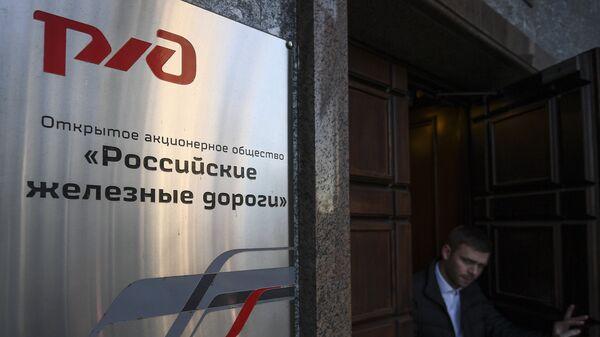 Табличка на здании НКПС, находящемся в ведомстве ОАО Российские железные дороги, на площади Красные Ворота в Москве