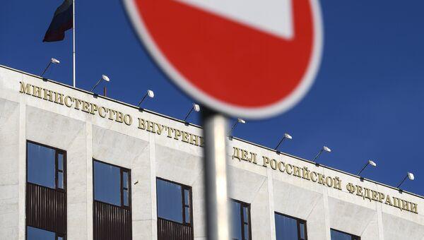 Здание Министерства внутренних дел РФ на Житной улице в Москве. Архивное фото