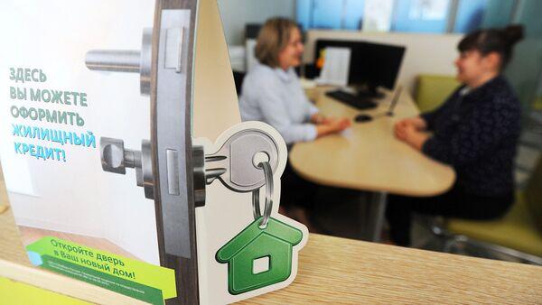Консультирование клиента по условиям ипотечного кредитования. Архивное фото
