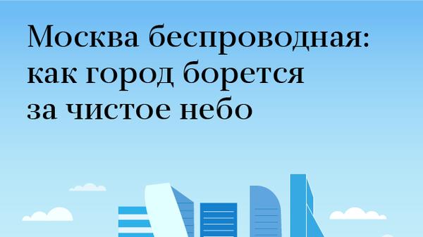 Москва беспроводная: как город борется за чистое небо
