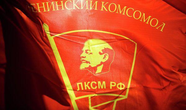 Флаг Ленинского комсомола (ЛКСМ РФ) на 17-м отчетно-выборном съезде Коммунистической партии РФ