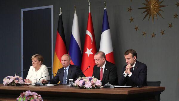 Канцлер Германии Ангела Меркель, президент России Владимир Путин, президент Турции Реджеп Тайип Эрдоган и президент Франции Эммануэль Макрон на пресс-конференции по итогам саммита по Сирии. 27 октября 2018