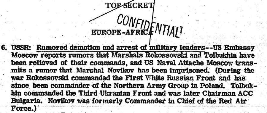 Сообщение в сводке от 13 августа 1946 года о чистке среди советских военачальников