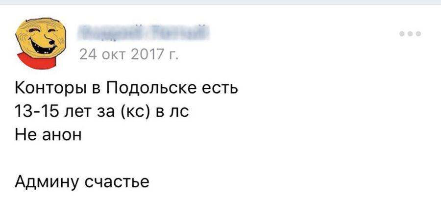 Скриншот объявления на стене сообщества Отбитый офник в социальной сети ВКонтакте