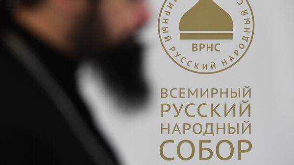XXII Всемирный русский народный собор
