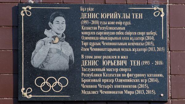 Мемориальная доска в память о фигуристе Денисе Тене открытая в Алма-Ате на фасаде дома, где жил фигурист