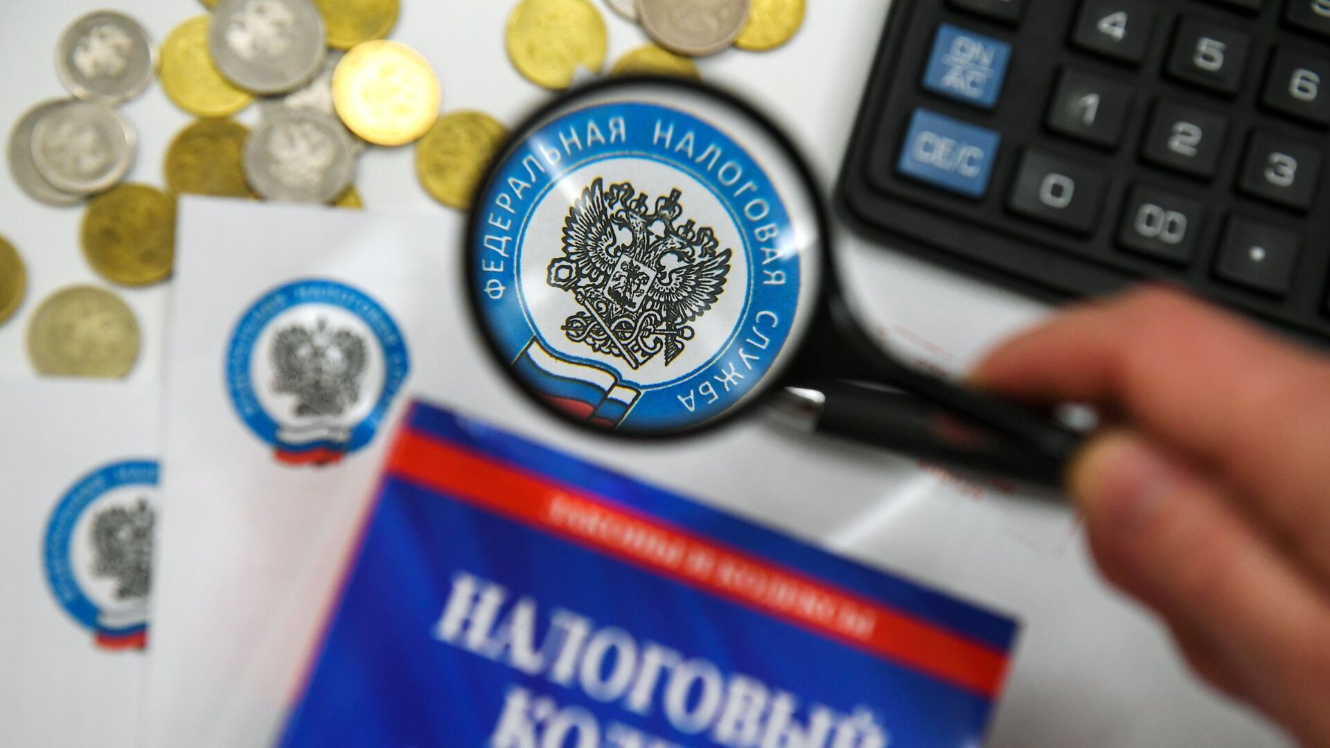 Налоговый кодекс РФ и конверты с логотипом ФНС РФ - РИА Новости, 1920, 04.06.2021
