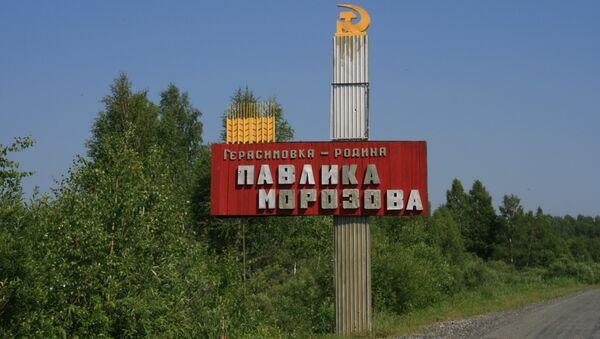 У въезда в деревню Герасимовка