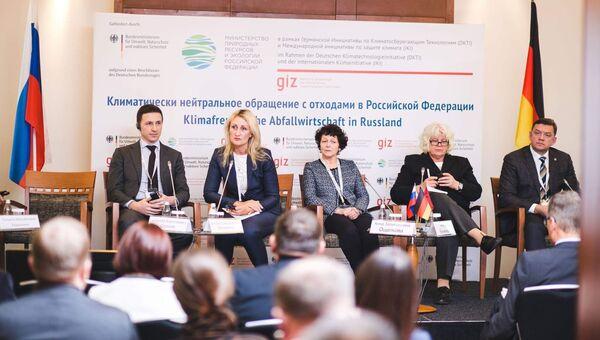 Участники конференции Климатически нейтральное обращение с отходами в Российской Федерации