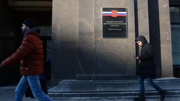 Здание Федеральной антимонопольной службы Росси