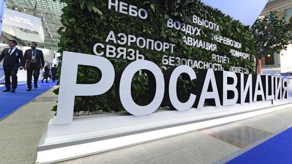 Стенд федерального агентства воздушного транспорта на Международной выставке Транспорт России