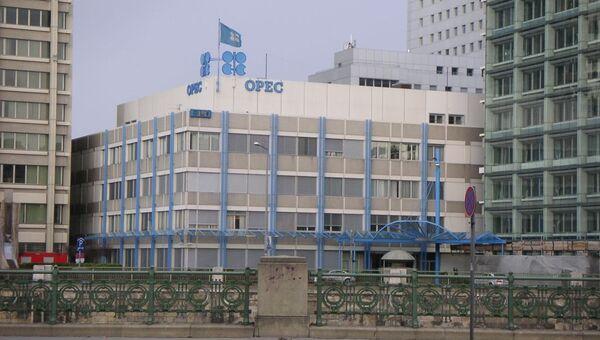 Штаб-квартира ОПЕК. Архивное фото