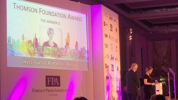 Российская журналистка Алиса Кустикова, удостоенная награды Thomson Foundation в номинации Молодой журналист