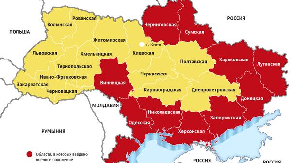 Военное положение на Украине