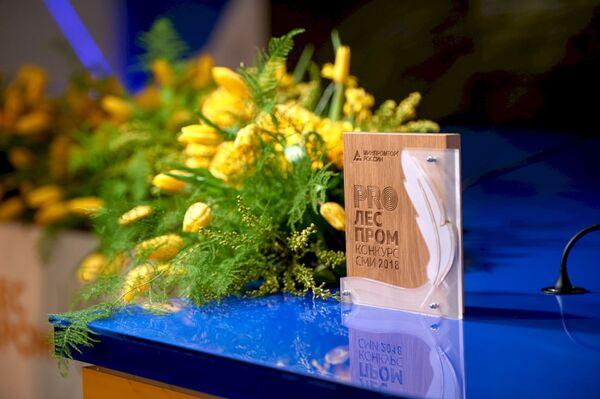 Награда Всероссийского конкурса СМИ PROЛЕСПРОМ – 2018