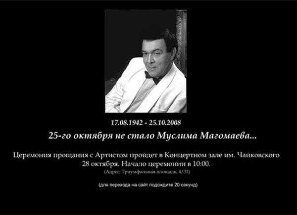 Сайт Муслима Магомаева