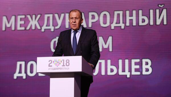 Министр иностранных дел РФ Сергей Лавров выступает на Международном форуме добровольцев