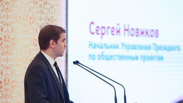 Начальник Управления Президента РФ по общественным проектам Сергей Новиков