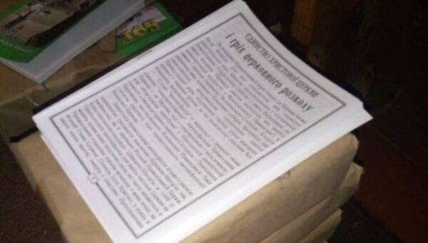 Печатная продукция, изъятая СБУ во время обысков в помещениях Украинской православной церкви