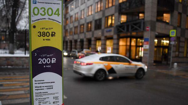 Табличка платной городской парковки на одной из улиц в Москве