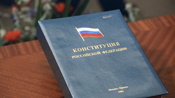 Конституция Российской Федерации. 1993 год