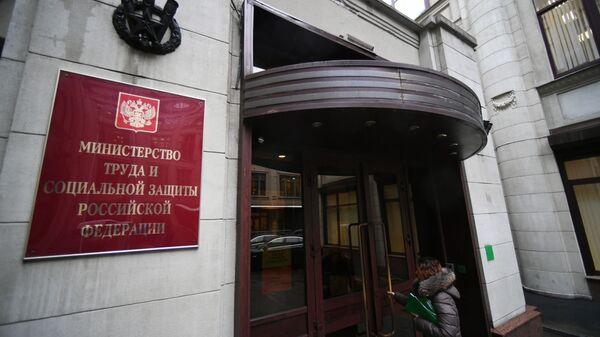 Здание Министерства труда и социальной защиты Российской Федерации в Москве