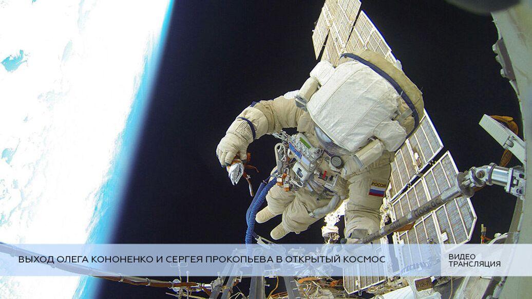 Salga de Kononenko y Prokopyev en el espacio exterior. Transmisión en vivo