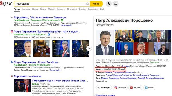 Снимок экрана страницы поисковой системы Яндекс по запросу Президент Украины Петр Порошенко