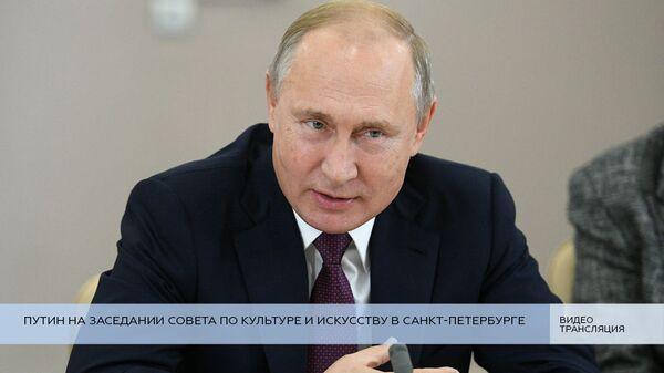 LIVE: Путин на заседании Совета по культуре и искусству в Санкт-Петербурге